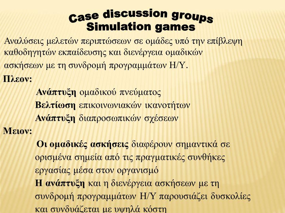 Αναλύσεις μελετών περιπτώσεων σε ομάδες υπό την επίβλεψη καθοδηγητών εκπαίδευσης και διενέργεια ομαδικών ασκήσεων με τη συνδρομή προγραμμάτων Η/Υ.