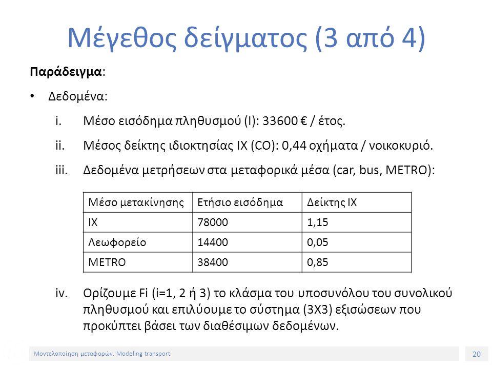 20 Μοντελοποίηση μεταφορών. Modeling transport. Μέγεθος δείγματος (3 από 4) Παράδειγμα: Δεδομένα: i.Μέσο εισόδημα πληθυσμού (Ι): 33600 € / έτος. ii.Μέ