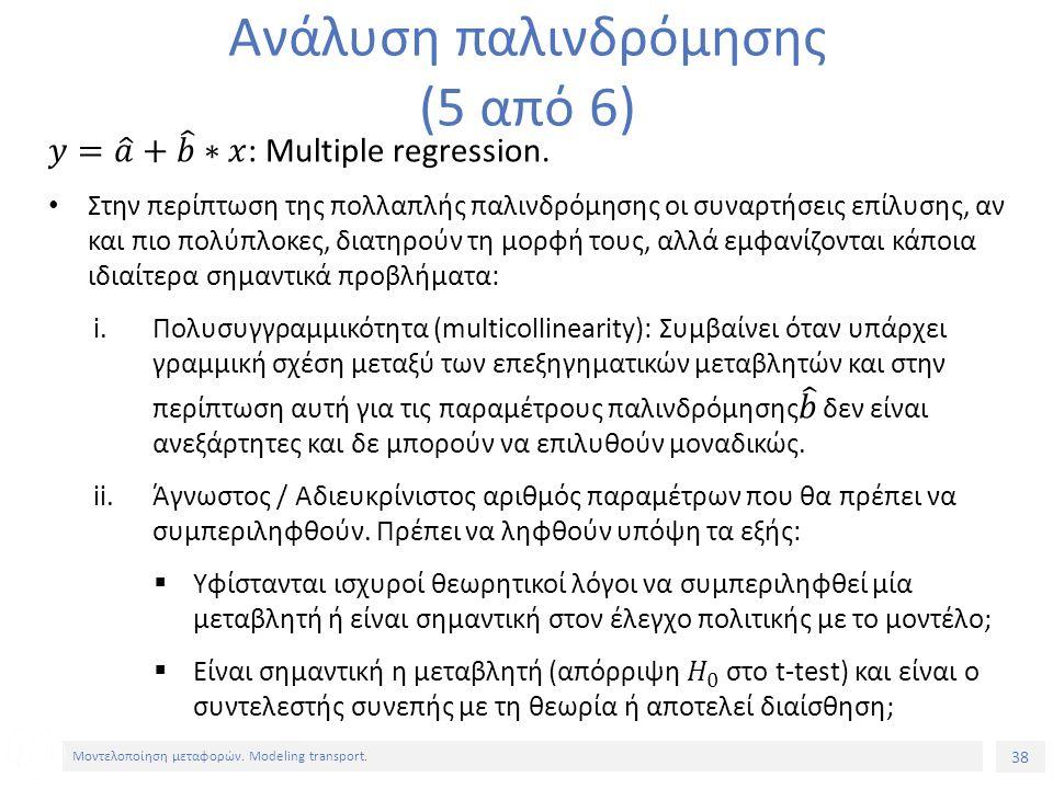 38 Μοντελοποίηση μεταφορών. Modeling transport. Ανάλυση παλινδρόμησης (5 από 6)