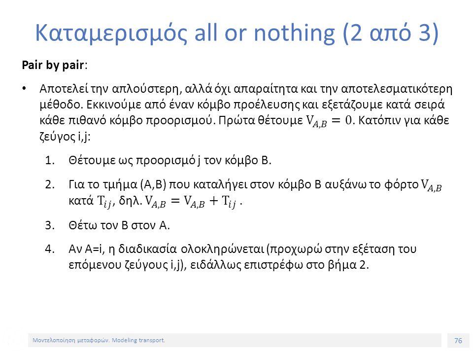 76 Μοντελοποίηση μεταφορών. Modeling transport. Καταμερισμός all or nothing (2 από 3)