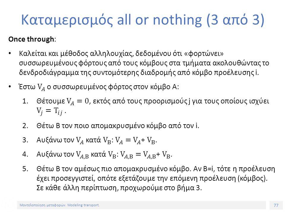 77 Μοντελοποίηση μεταφορών. Modeling transport. Καταμερισμός all or nothing (3 από 3)