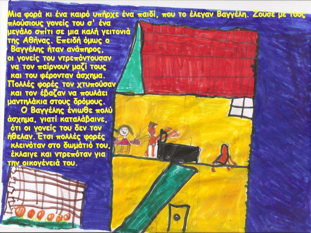 Μια μέρα, εκεί που ο Βαγγέλης πουλούσε τα μαντήλια στο δρόμο, πέρασε ένα παιδί, που ήταν έντεκα χρονών και τον έλεγαν Σπύρο.