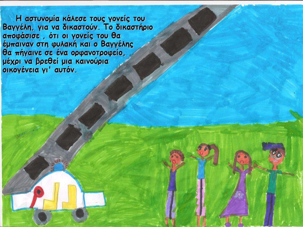 Μόλις ο Σπύρος έμαθε, ότι ο Βαγγέλης είναι στο ορφανοτροφείο, ζήτησε από τον μπαμπά του να τον υιοθετήσουν.
