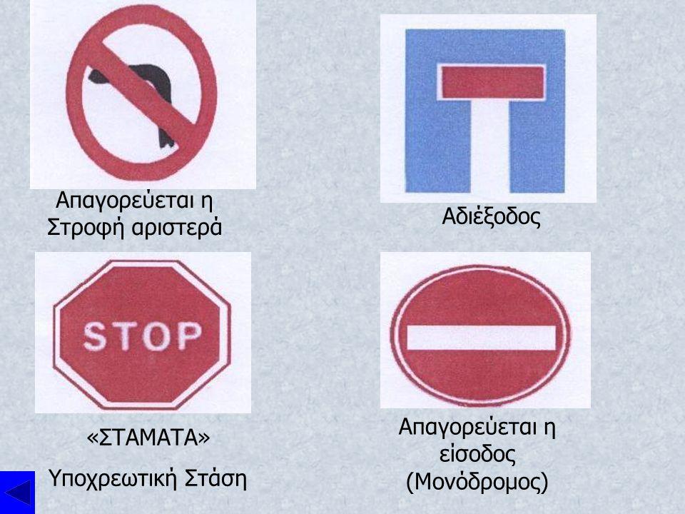 Αν οδηγείς στους δρόμους πρέπει να γνωρίζεις ΟΛΑ τα σήματα τροχαίας και να τα ακολουθείς ΠΑΝΤΟΤΕ.