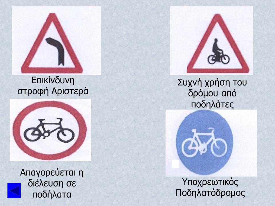 Απαγορεύεται η Στροφή αριστερά Αδιέξοδος «ΣΤΑΜΑΤΑ» Υποχρεωτική Στάση Απαγορεύεται η είσοδος (Μονόδρομος)