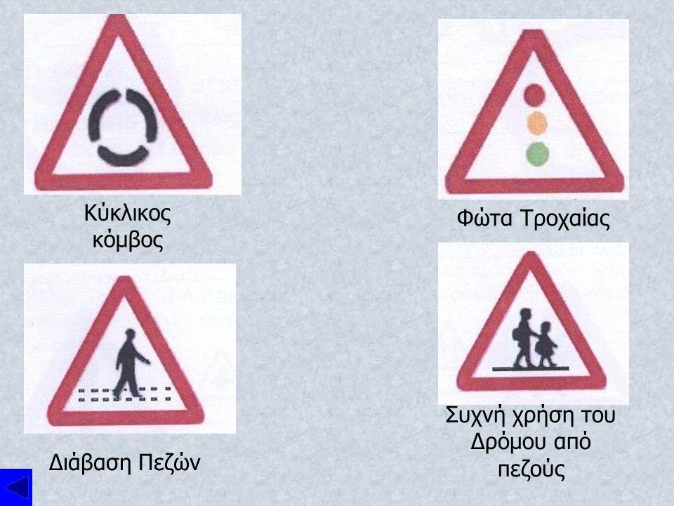 Επικίνδυνη στροφή Αριστερά Συχνή χρήση του δρόμου από ποδηλάτες Υποχρεωτικός Ποδηλατόδρομος Απαγορεύεται η διέλευση σε ποδήλατα