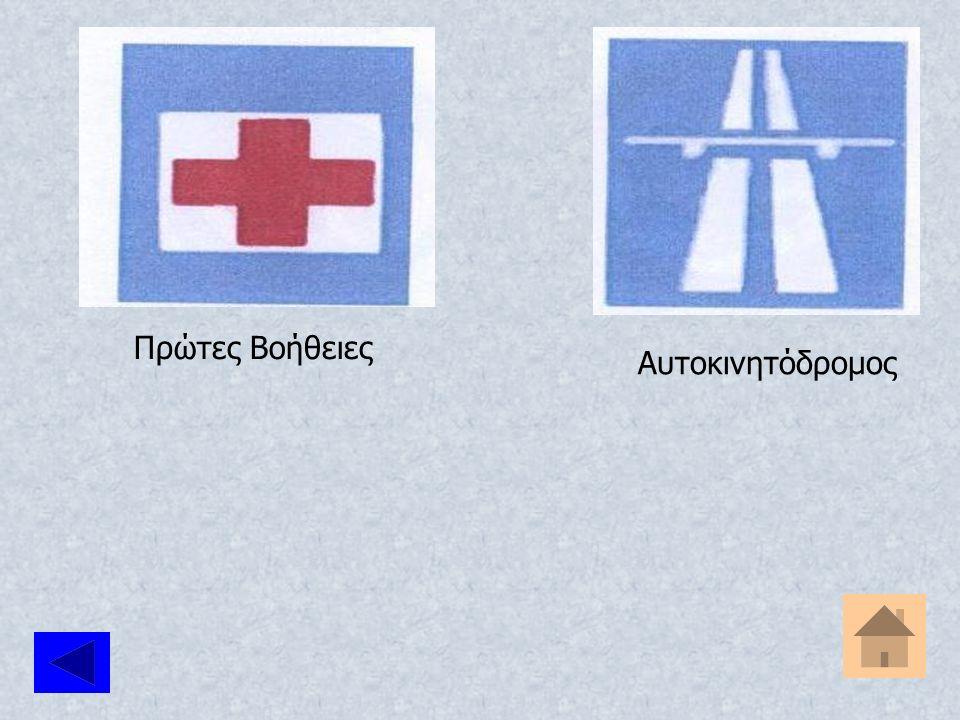 Κλειστός δρόμος για όλα τα οχήματα «ΣΤΑΜΑΤΑ» Σχολικός Τροχονόμος Ολισθηρός Δρόμος Άλλοι κίνδυνοι