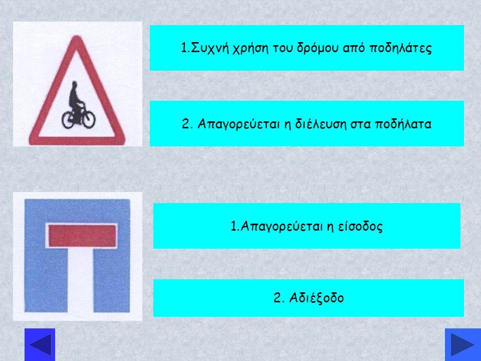 Αν είσαι σίγουρος ότι έχεις μάθει τα βασικά σήματα τροχαίας, τότε επέλεξε τη σωστή απάντηση για κάθε σήμα: 1.Υποχρεωτικός Ποδηλατόδρομος 2.Απαγορεύεται η διέλευση στα ποδήλατα 1.Κυκλικός Κόμβος 2.Φώτα Τροχαίας