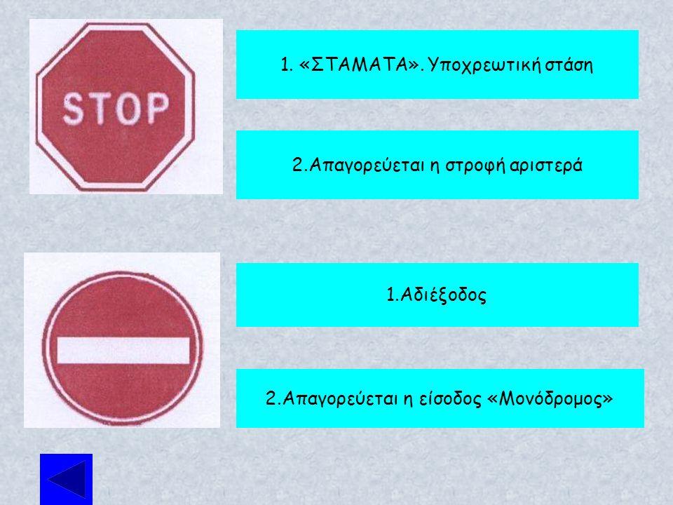 1.Συχνή χρήση του δρόμου από ποδηλάτες 2.