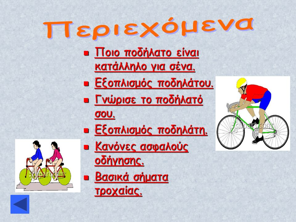Νικολέττα Αθανασίου Δασκάλα Εκπαιδευτής: Χρίστος Καλογήρου Γυμνάσιο Σταυρού ΛΕΥ13Π2-ΚΟ7Δ ΛΕΥ13Π2-ΚΟ7Δ 3 ΙΟΥΛΙΟΥ 3 ΙΟΥΛΙΟΥ http://www.cyclist.gr/article.ph p id=1350