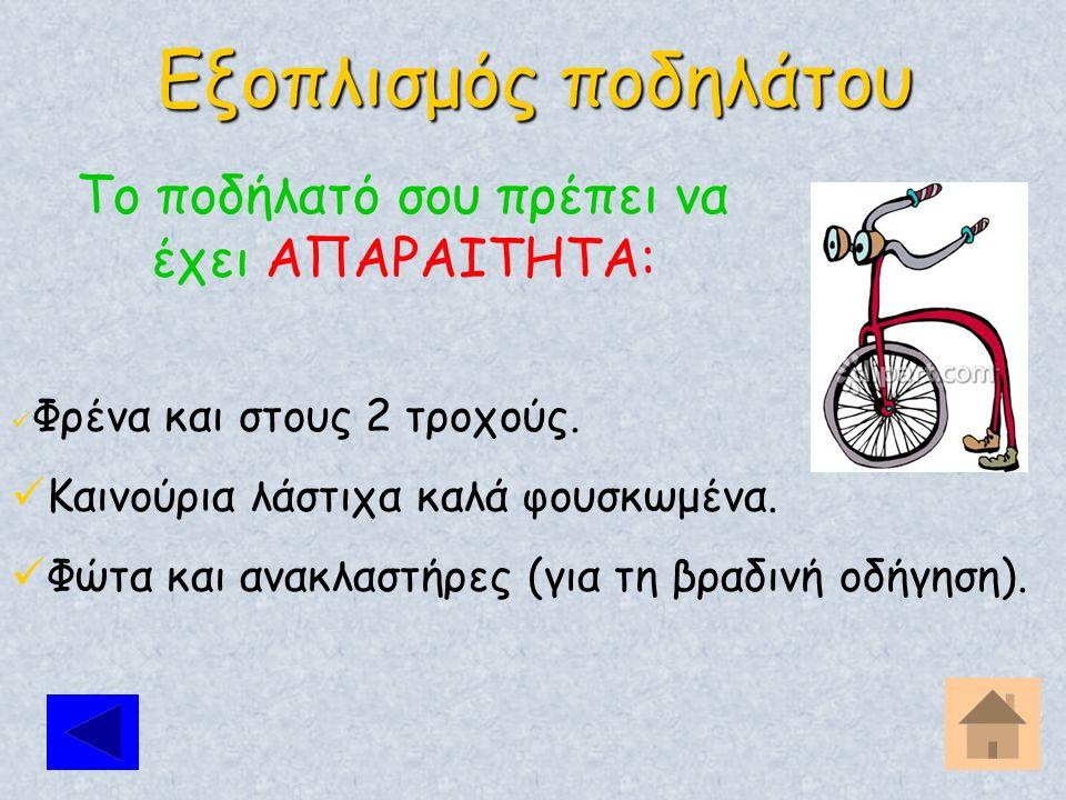 Το μέγεθος του ποδηλάτου πρέπει να είναι ανάλογα με το ΥΨΟΣ και την ΗΛΙΚΙΑ κάθε ποδηλάτη.