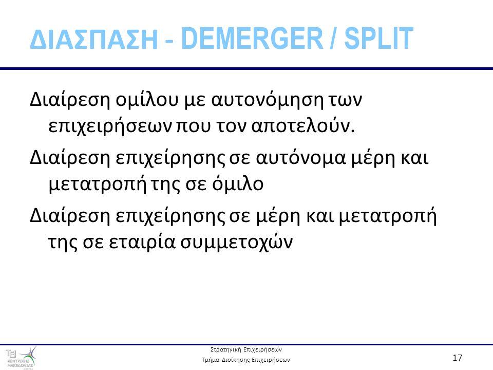Στρατηγική Επιχειρήσεων Τμήμα Διοίκησης Επιχειρήσεων 17 ΔΙΑΣΠΑΣΗ - DEMERGER / SPLIT Διαίρεση ομίλου με αυτονόμηση των επιχειρήσεων που τον αποτελούν.