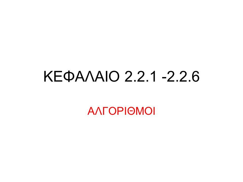 ΚΕΦΑΛΑΙΟ 2.2.1 -2.2.6 ΑΛΓΟΡΙΘΜΟΙ