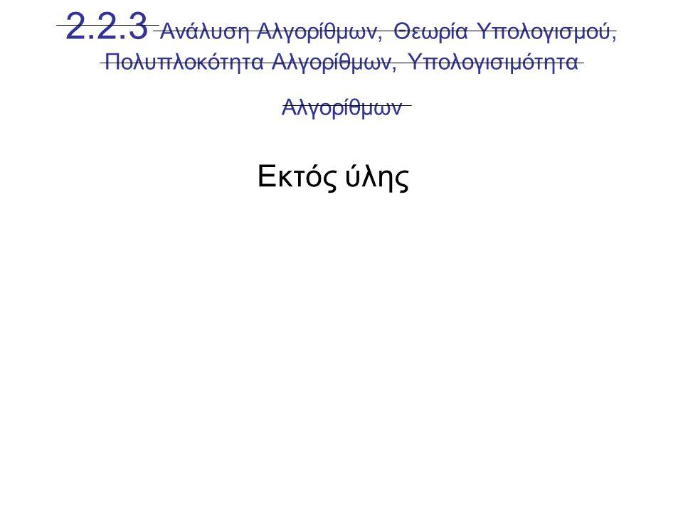 2.2.3 Ανάλυση Αλγορίθμων, Θεωρία Υπολογισμού, Πολυπλοκότητα Αλγορίθμων, Υπολογισιμότητα Αλγορίθμων Εκτός ύλης