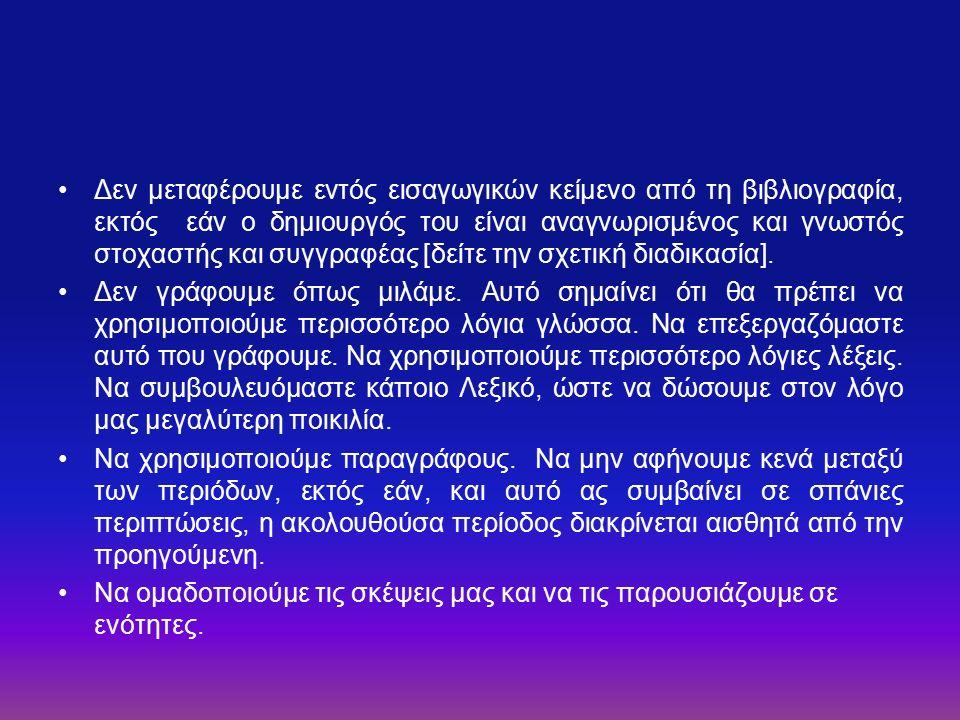 Δεν μεταφέρουμε εντός εισαγωγικών κείμενο από τη βιβλιογραφία, εκτός εάν ο δημιουργός του είναι αναγνωρισμένος και γνωστός στοχαστής και συγγραφέας [δ