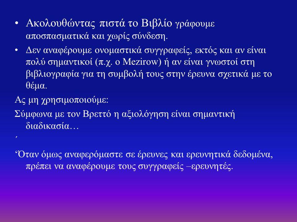 Ακολουθώντας πιστά το Βιβλίο γράφουμε αποσπασματικά και χωρίς σύνδεση. Δεν αναφέρουμε ονομαστικά συγγραφείς, εκτός και αν είναι πολύ σημαντικοί (π.χ.