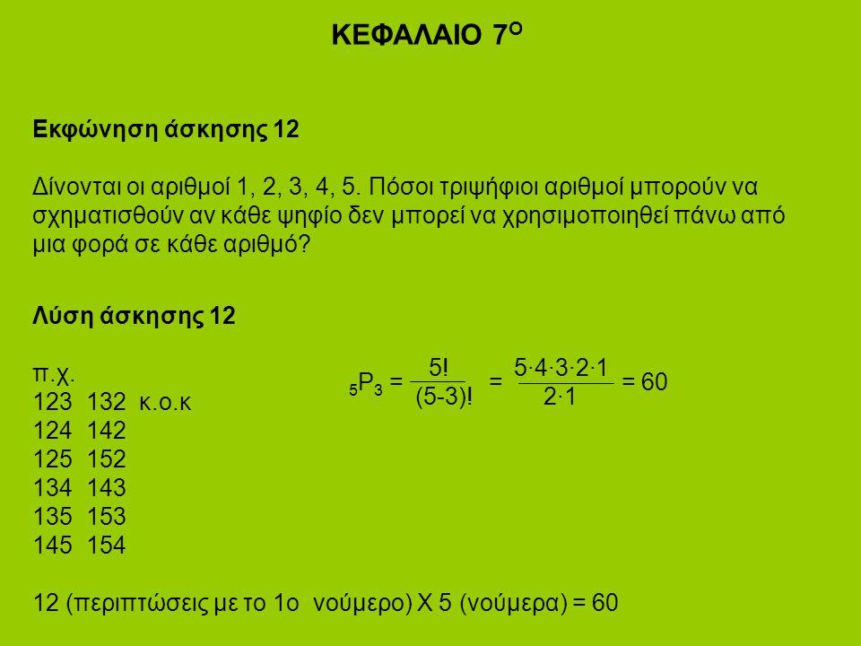 ΚΕΦΑΛΑΙΟ 7 Ο Εκφώνηση άσκησης 12 Δίνονται οι αριθμοί 1, 2, 3, 4, 5.