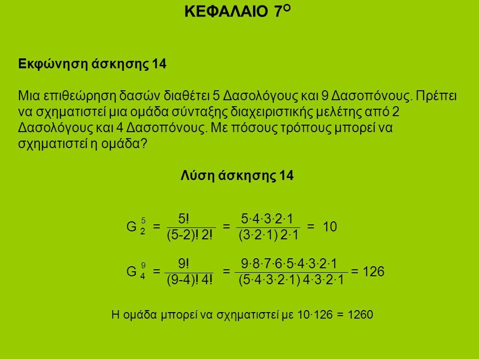 ΚΕΦΑΛΑΙΟ 7 Ο Εκφώνηση άσκησης 14 Μια επιθεώρηση δασών διαθέτει 5 Δασολόγους και 9 Δασοπόνους.