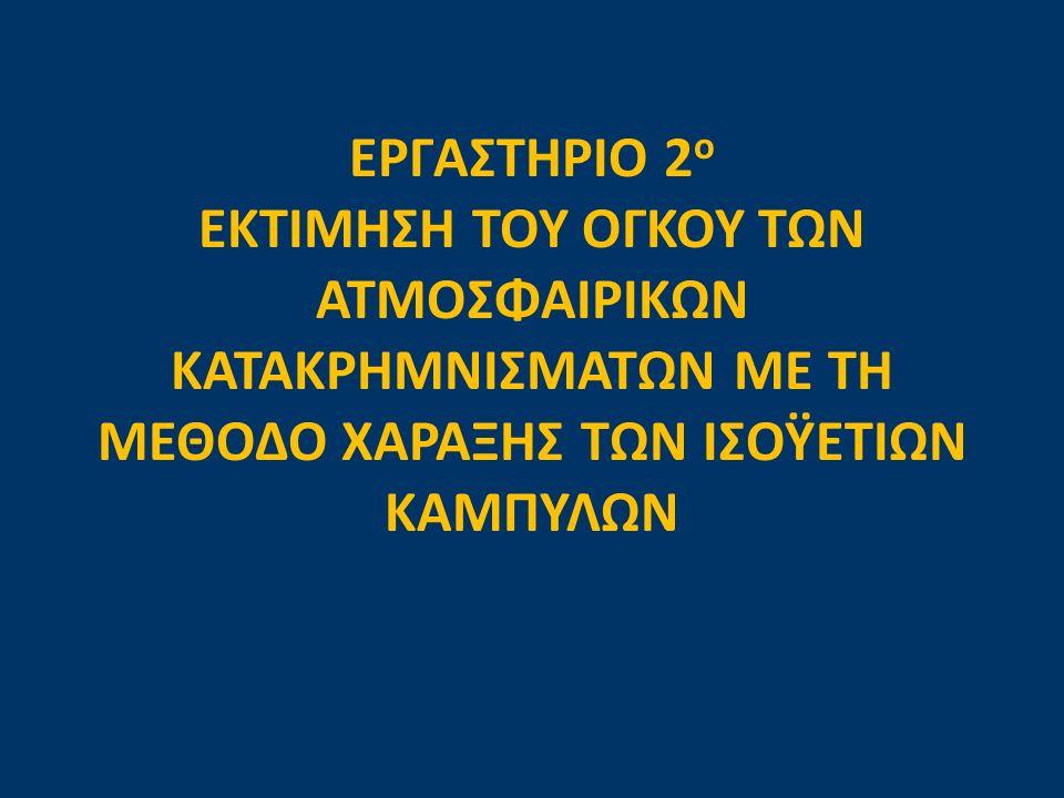 ΕΡΓΑΣΤΗΡΙΟ 2 ο ΕΚΤΙΜΗΣΗ ΤΟΥ ΟΓΚΟΥ ΤΩΝ ΑΤΜΟΣΦΑΙΡΙΚΩΝ ΚΑΤΑΚΡΗΜΝΙΣΜΑΤΩΝ ΜΕ ΤΗ ΜΕΘΟΔΟ ΧΑΡΑΞΗΣ ΤΩΝ ΙΣΟΫΕΤΙΩΝ ΚΑΜΠΥΛΩΝ