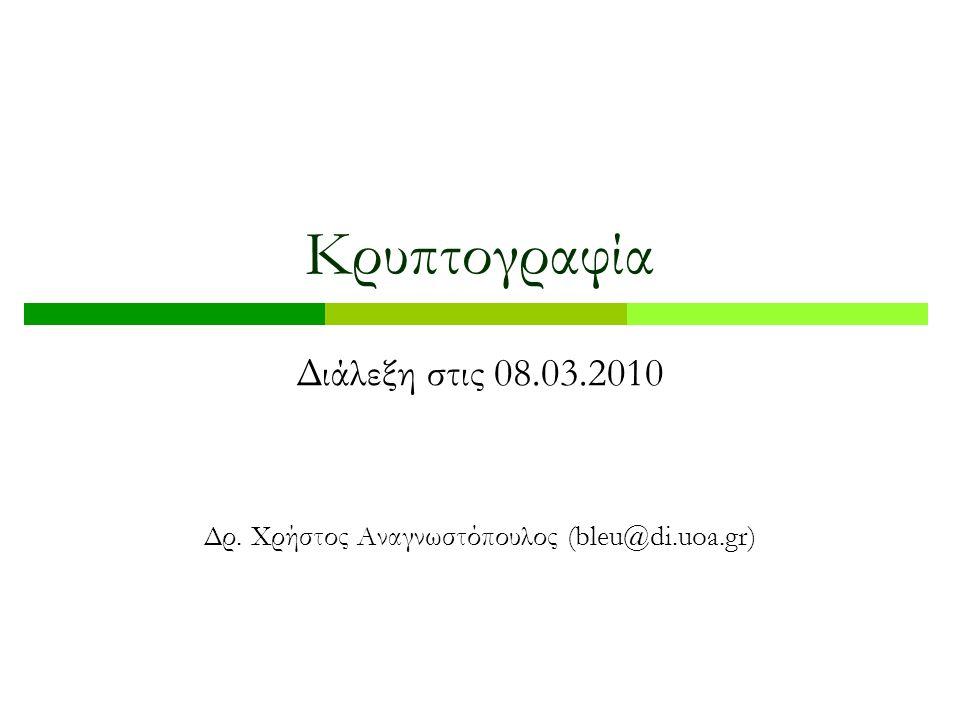 Κρυπτογραφία Διάλεξη στις 08.03.2010 Δρ. Χρήστος Αναγνωστόπουλος (bleu@di.uoa.gr)