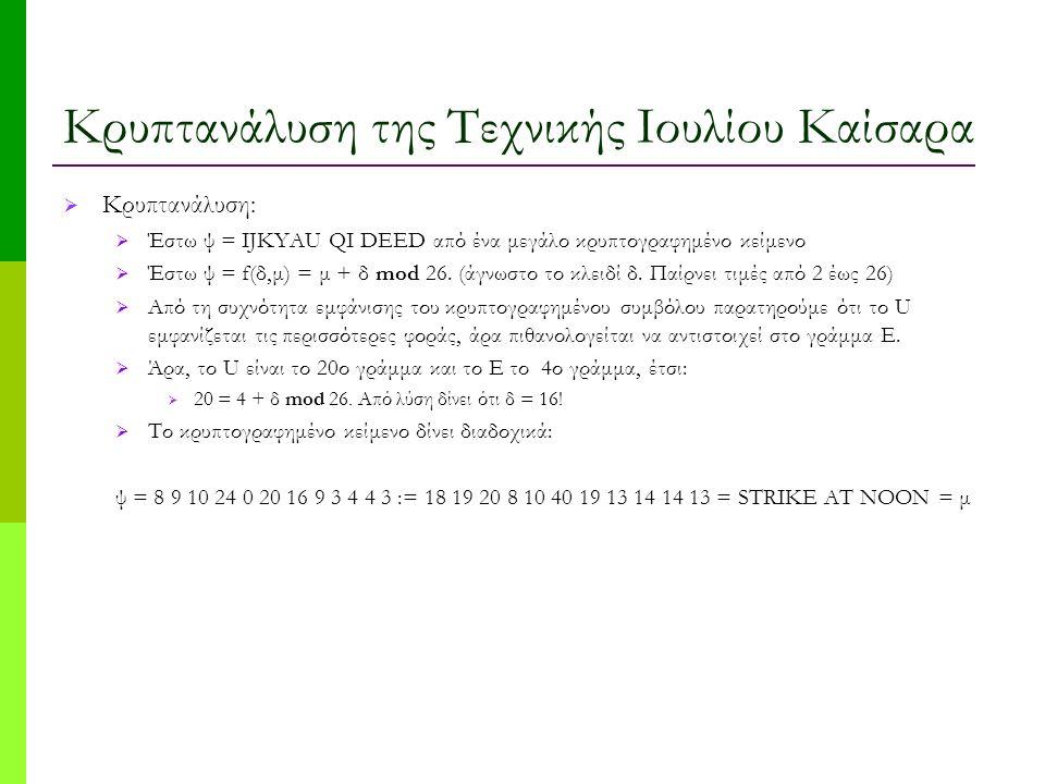 Κρυπτανάλυση της Τεχνικής Ιουλίου Καίσαρα  Κρυπτανάλυση:  Έστω ψ = IJKYAU QI DEED από ένα μεγάλο κρυπτογραφημένο κείμενο  Έστω ψ = f(δ,μ) = μ + δ mod 26.