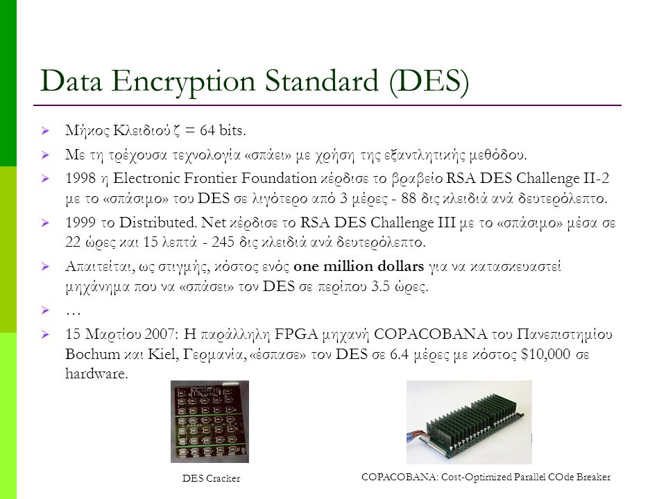 Data Encryption Standard (DES)  Μήκος Κλειδιού ζ = 64 bits.