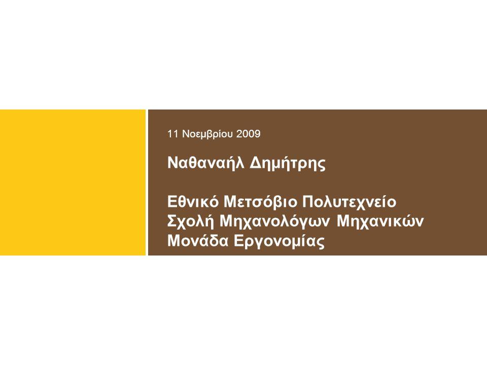 11 Νοεμβρίου 2009 Ναθαναήλ Δημήτρης Εθνικό Μετσόβιο Πολυτεχνείο Σχολή Μηχανολόγων Μηχανικών Μονάδα Εργονομίας