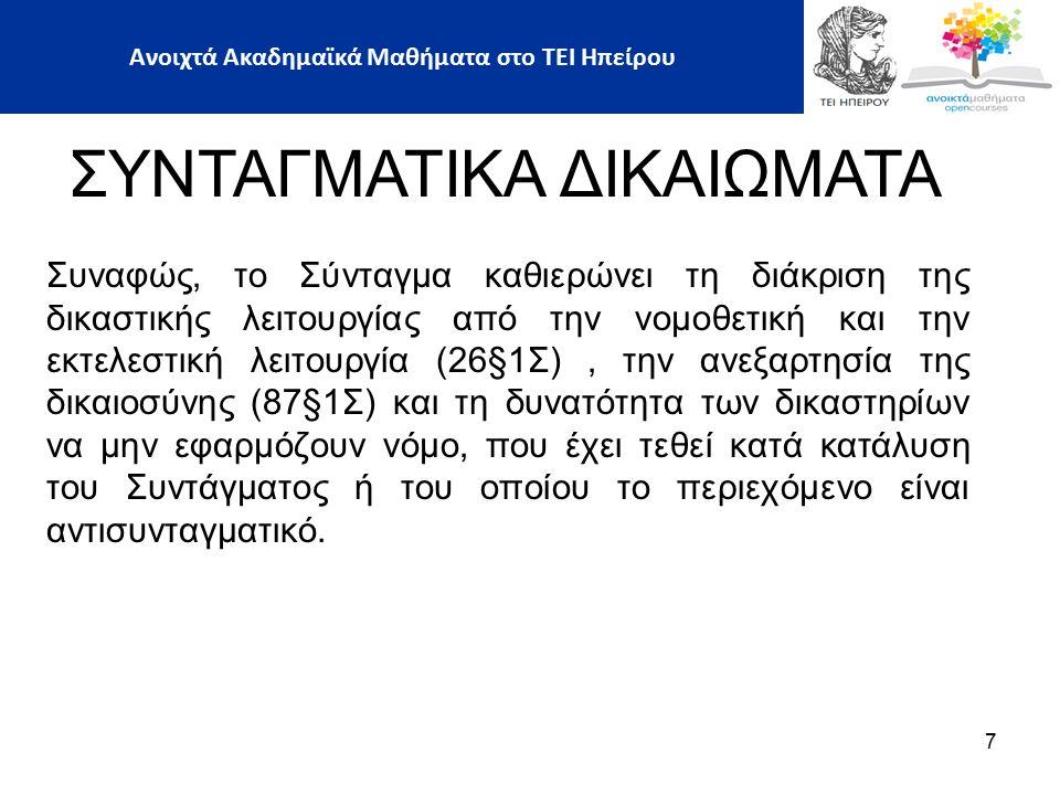 Το εθνικό δικαιοδοτικό σύστημα της Ελλάδας συγκροτείται από δικαστήρια τριών δικαιοδοσιών: α) τα πολιτικά (ή αστικά) δικαστήρια, β) τα ποινικά δικαστήρια, γ) τα διοικητικά δικαστήρια.