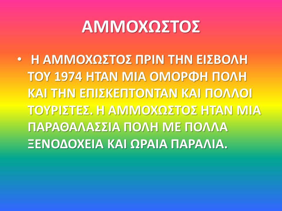ΑΜΜΟΧΩΣΤΟΣ Η ΑΜΜΟΧΩΣΤΟΣ ΠΡΙΝ ΤΗΝ ΕΙΣΒΟΛΗ ΤΟΥ 1974 ΗΤΑΝ ΜΙΑ ΟΜΟΡΦΗ ΠΟΛΗ KAI THN ΕΠΙΣΚΕΠΤΟΝΤΑΝ ΚΑΙ ΠΟΛΛΟΙ ΤΟΥΡΙΣΤΕΣ. Η ΑΜΜΟΧΩΣΤΟΣ ΗΤΑΝ ΜΙΑ ΠΑΡΑΘΑΛΑΣΣΙΑ