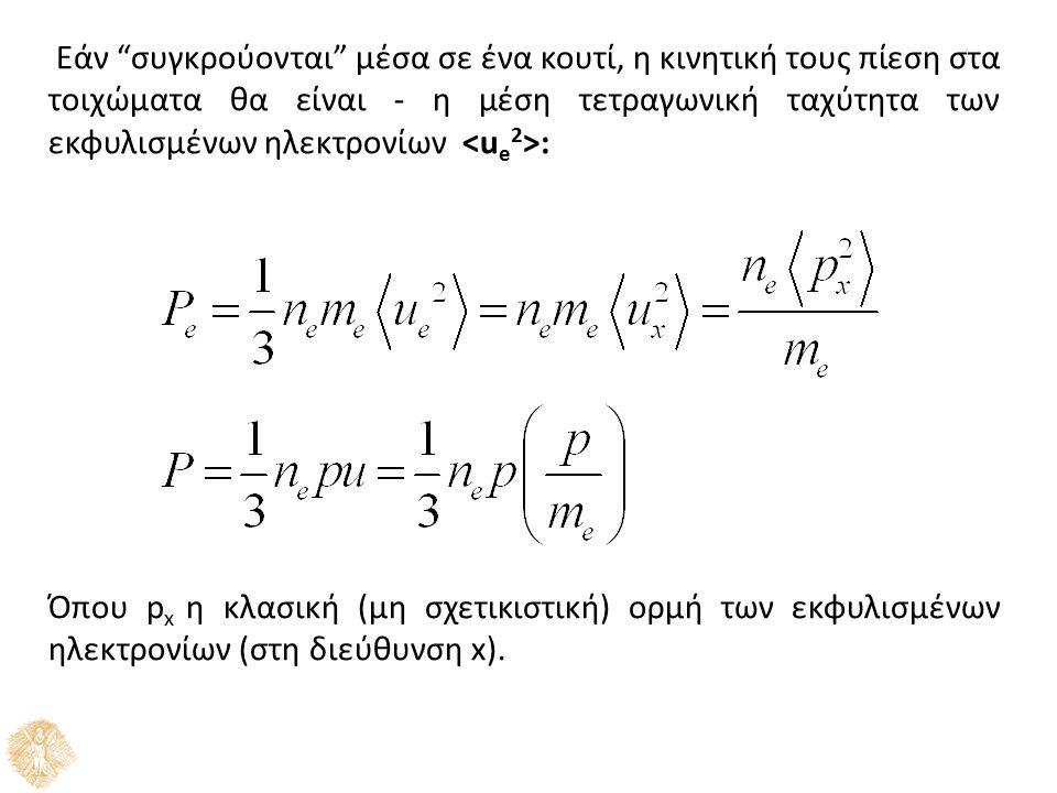 Εάν συγκρούονται μέσα σε ένα κουτί, η κινητική τους πίεση στα τοιχώματα θα είναι - η μέση τετραγωνική ταχύτητα των εκφυλισμένων ηλεκτρονίων : Όπου p x η κλασική (μη σχετικιστική) ορμή των εκφυλισμένων ηλεκτρονίων (στη διεύθυνση x).