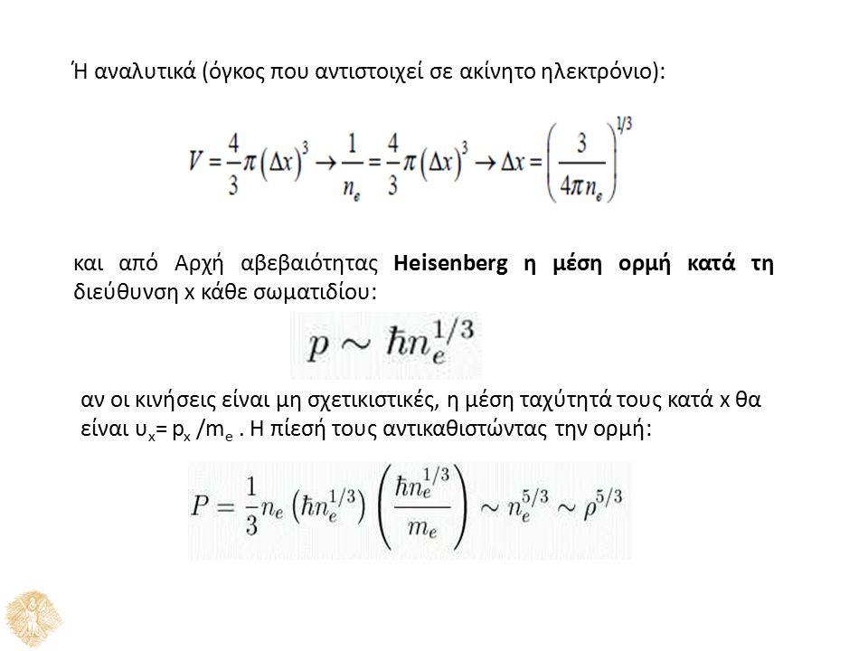 Ή αναλυτικά (όγκος που αντιστοιχεί σε ακίνητο ηλεκτρόνιο): και από Αρχή αβεβαιότητας Heisenberg η μέση ορμή κατά τη διεύθυνση x κάθε σωματιδίου: αν οι κινήσεις είναι μη σχετικιστικές, η μέση ταχύτητά τους κατά x θα είναι υ x = p x /m e.
