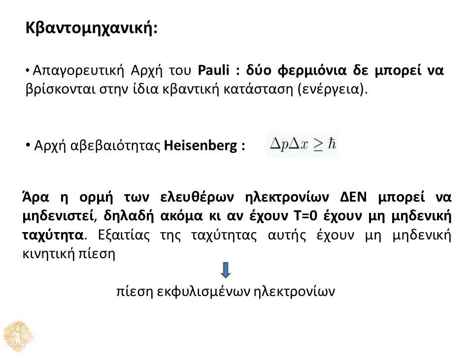 Κβαντομηχανική: Απαγορευτική Αρχή του Pauli : δύο φερμιόνια δε μπορεί να βρίσκονται στην ίδια κβαντική κατάσταση (ενέργεια).