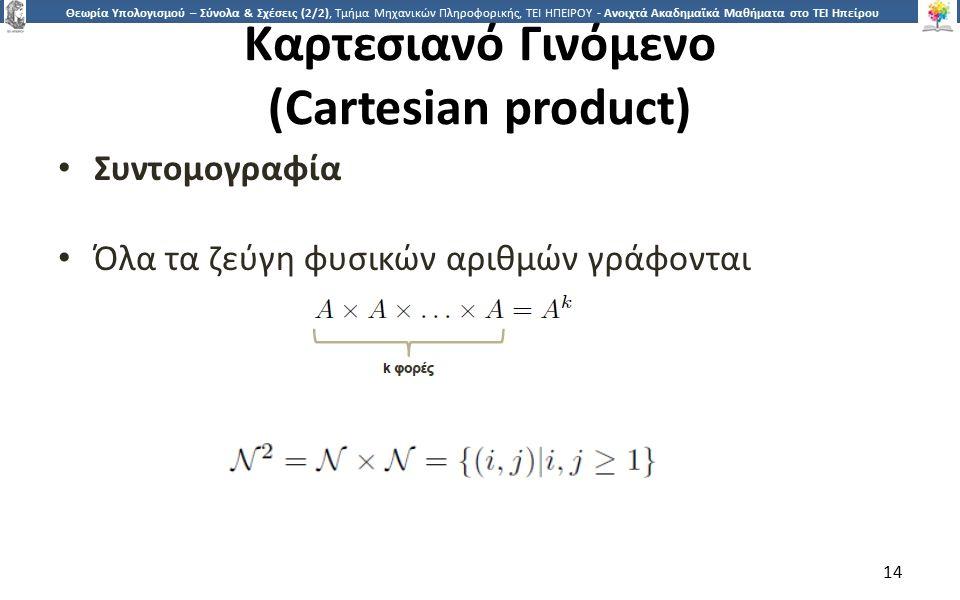 1414 Θεωρία Υπολογισμού – Σύνολα & Σχέσεις (2/2), Τμήμα Μηχανικών Πληροφορικής, ΤΕΙ ΗΠΕΙΡΟΥ - Ανοιχτά Ακαδημαϊκά Μαθήματα στο ΤΕΙ Ηπείρου Καρτεσιανό Γινόμενο (Cartesian product) Συντομογραφία Όλα τα ζεύγη φυσικών αριθμών γράφονται 14