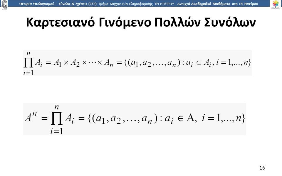 1616 Θεωρία Υπολογισμού – Σύνολα & Σχέσεις (2/2), Τμήμα Μηχανικών Πληροφορικής, ΤΕΙ ΗΠΕΙΡΟΥ - Ανοιχτά Ακαδημαϊκά Μαθήματα στο ΤΕΙ Ηπείρου Καρτεσιανό Γινόμενο Πολλών Συνόλων 16