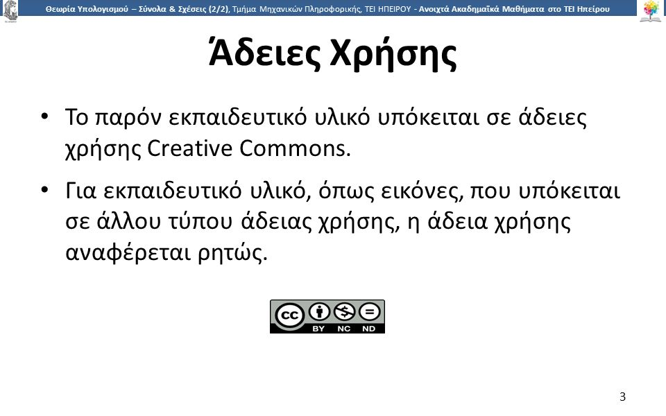 3 Θεωρία Υπολογισμού – Σύνολα & Σχέσεις (2/2), Τμήμα Μηχανικών Πληροφορικής, ΤΕΙ ΗΠΕΙΡΟΥ - Ανοιχτά Ακαδημαϊκά Μαθήματα στο ΤΕΙ Ηπείρου Άδειες Χρήσης Το παρόν εκπαιδευτικό υλικό υπόκειται σε άδειες χρήσης Creative Commons.
