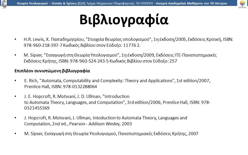 3434 Θεωρία Υπολογισμού – Σύνολα & Σχέσεις (2/2), Τμήμα Μηχανικών Πληροφορικής, ΤΕΙ ΗΠΕΙΡΟΥ - Ανοιχτά Ακαδημαϊκά Μαθήματα στο ΤΕΙ Ηπείρου Βιβλιογραφία H.R.