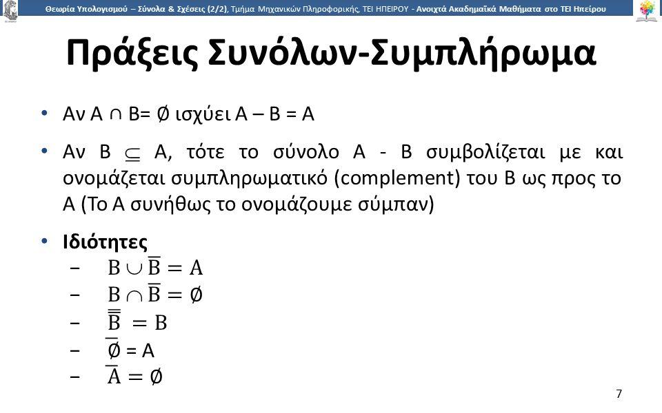 2828 Θεωρία Υπολογισμού – Σύνολα & Σχέσεις (2/2), Τμήμα Μηχανικών Πληροφορικής, ΤΕΙ ΗΠΕΙΡΟΥ - Ανοιχτά Ακαδημαϊκά Μαθήματα στο ΤΕΙ Ηπείρου Συναρτήσεις (3/5) Συμβολισμός sΤSsΤS f t
