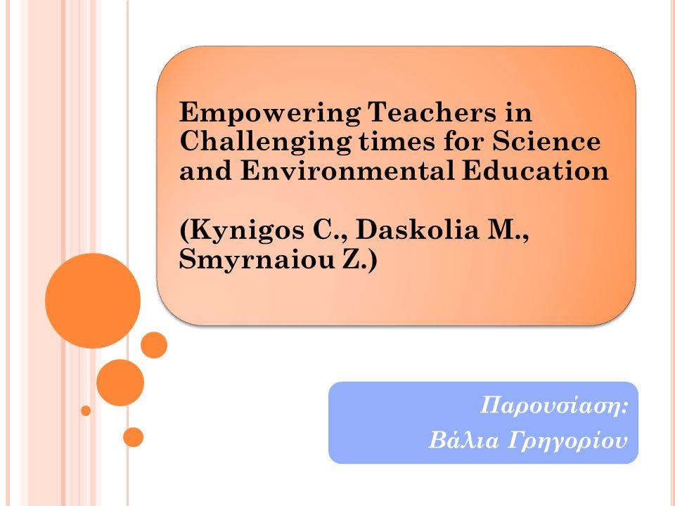 Empowering Teachers in Challenging times for Science and Environmental Education (Kynigos C., Daskolia M., Smyrnaiou Z.) Παρουσίαση: Βάλια Γρηγορίου