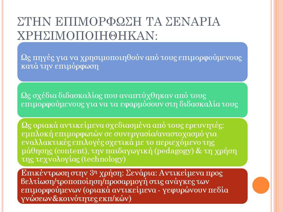 ΣΤΗΝ ΕΠΙΜΟΡΦΩΣΗ ΤΑ ΣΕΝΑΡΙΑ ΧΡΗΣΙΜΟΠΟΙΗΘΗΚΑΝ: Ως πηγές για να χρησιμοποιηθούν από τους επιμορφούμενους κατά την επιμόρφωση Ως σχέδια διδασκαλίας που αν