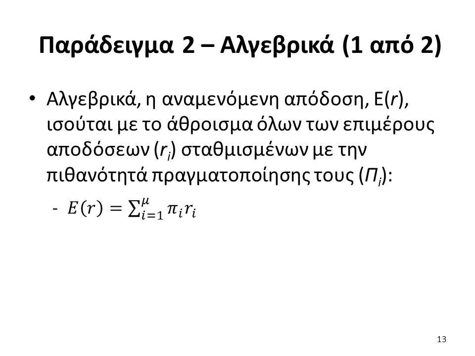 Παράδειγμα 2 – Αλγεβρικά (1 από 2) 13