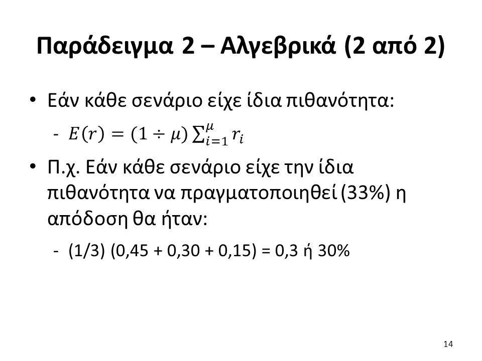 Παράδειγμα 2 – Αλγεβρικά (2 από 2) 14