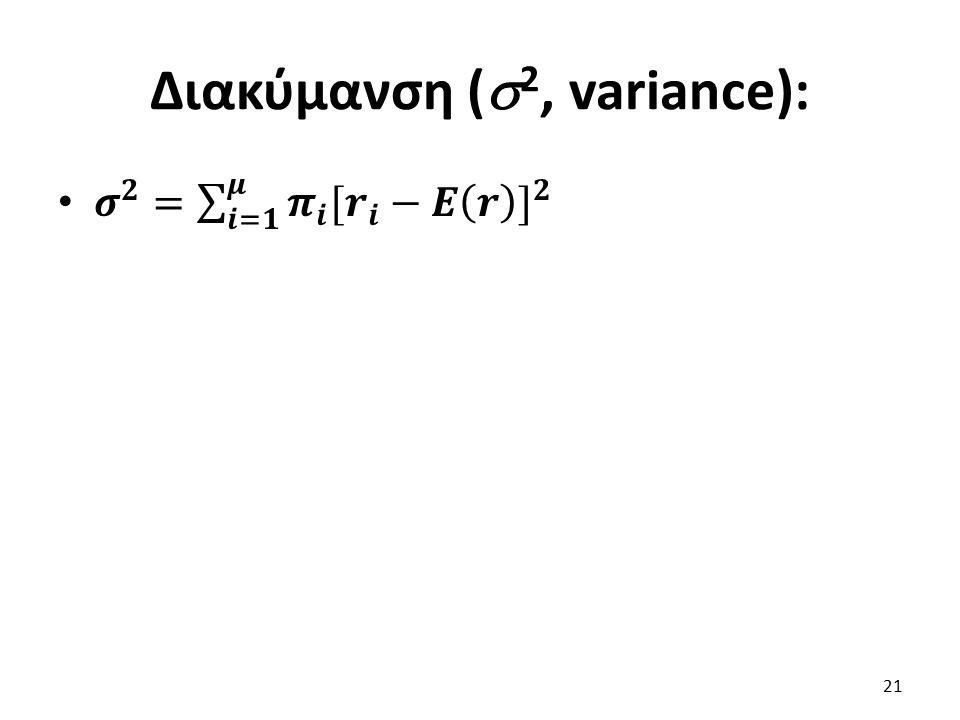 Διακύμανση (  2, variance): 21
