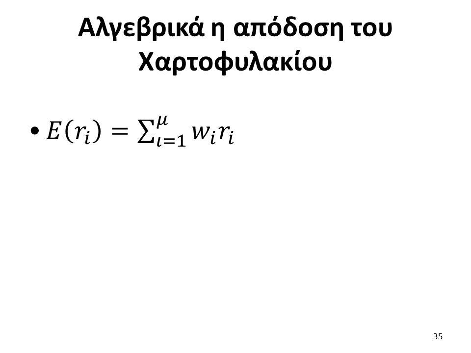 Αλγεβρικά η απόδοση του Χαρτοφυλακίου 35