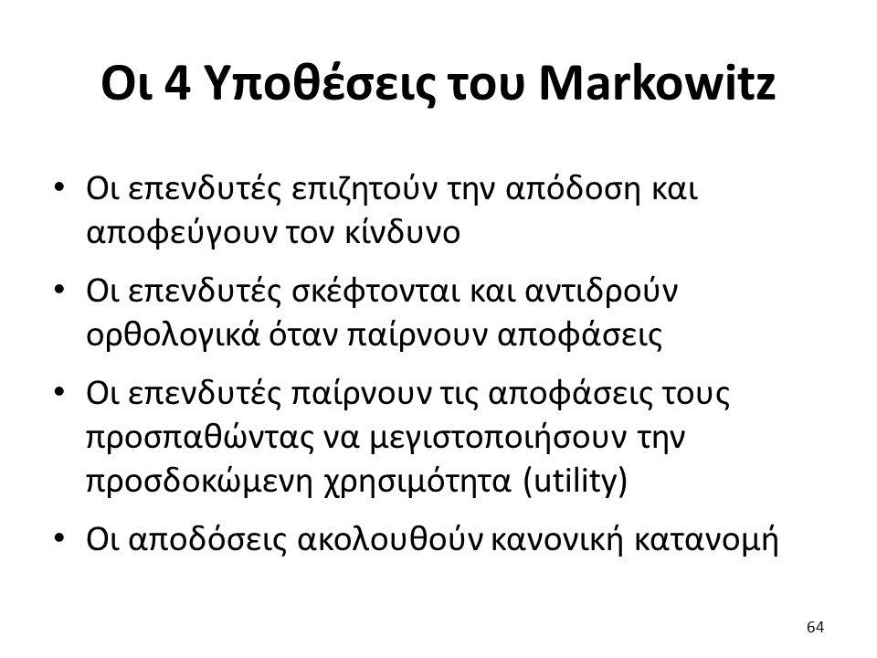 Οι 4 Υποθέσεις του Markowitz Οι επενδυτές επιζητούν την απόδοση και αποφεύγουν τον κίνδυνο Οι επενδυτές σκέφτονται και αντιδρούν ορθολογικά όταν παίρνουν αποφάσεις Οι επενδυτές παίρνουν τις αποφάσεις τους προσπαθώντας να μεγιστοποιήσουν την προσδοκώμενη χρησιμότητα (utility) Οι αποδόσεις ακολουθούν κανονική κατανομή 64