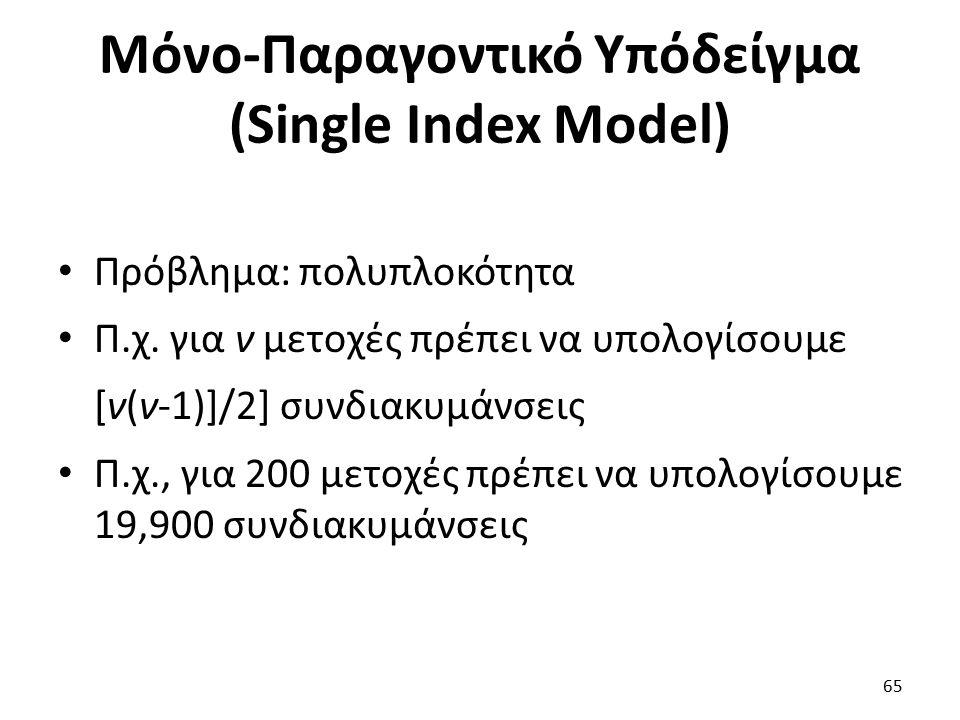 Μόνο-Παραγοντικό Υπόδείγμα (Single Index Model) Πρόβλημα: πολυπλοκότητα Π.χ.