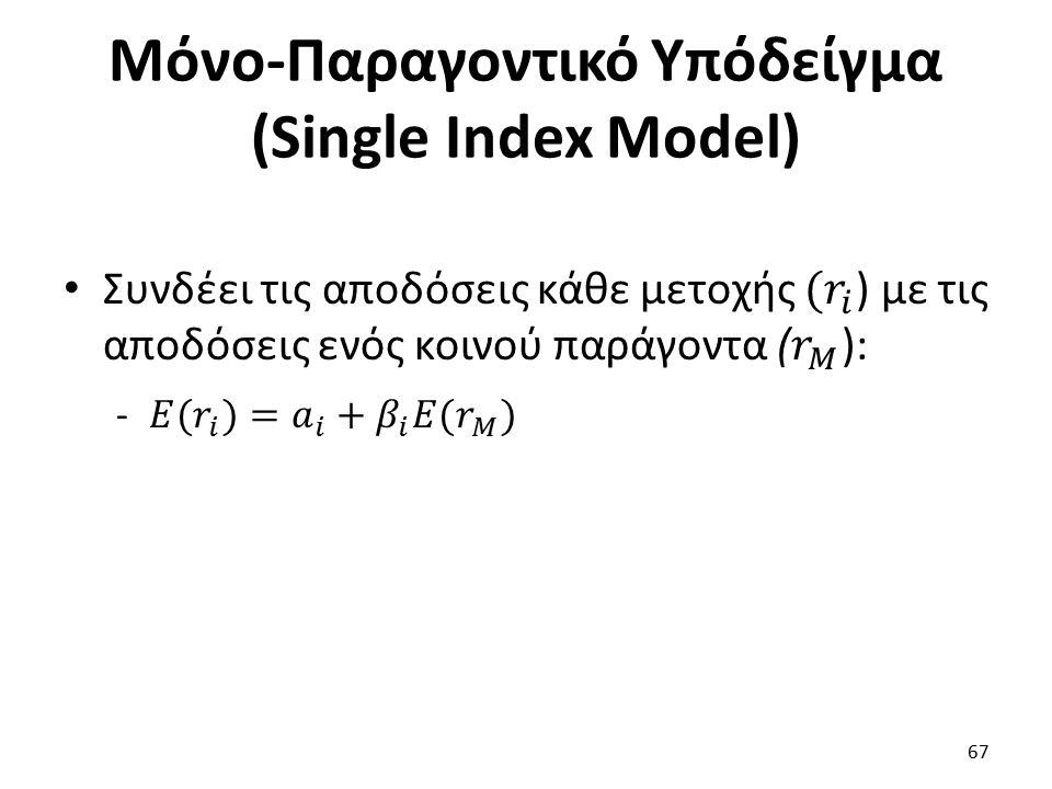 Μόνο-Παραγοντικό Υπόδείγμα (Single Index Model) 67