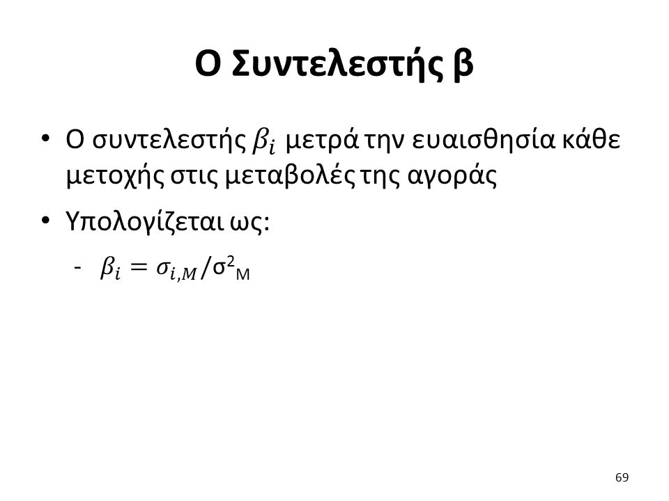 Ο Συντελεστής β 69