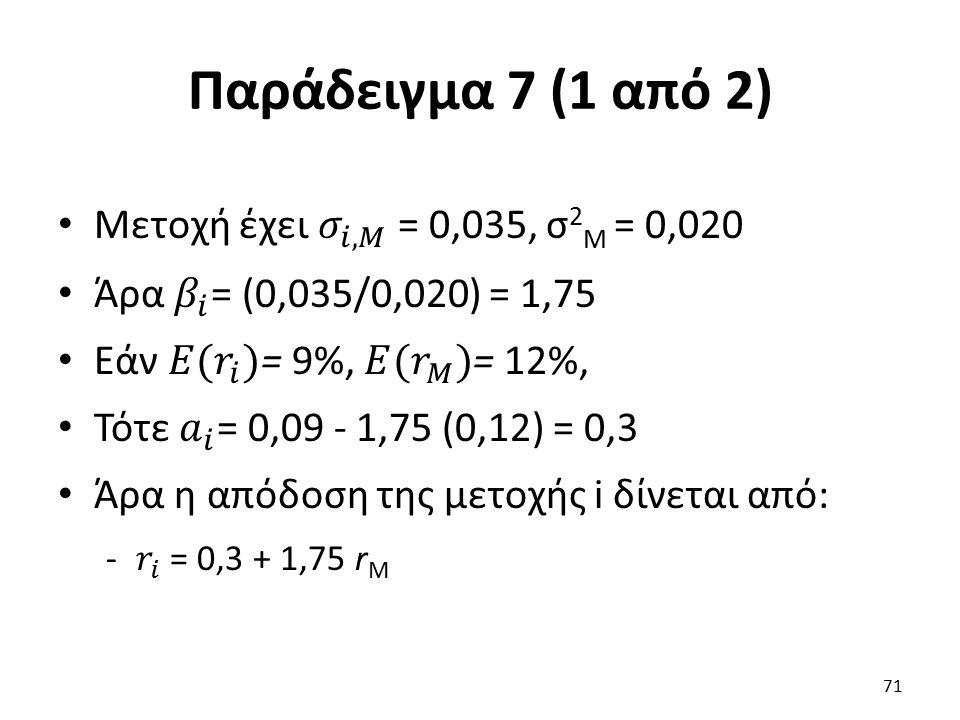 Παράδειγμα 7 (1 από 2) 71