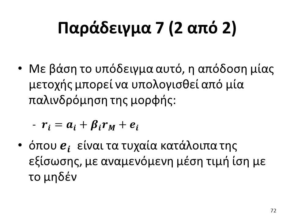 Παράδειγμα 7 (2 από 2) 72