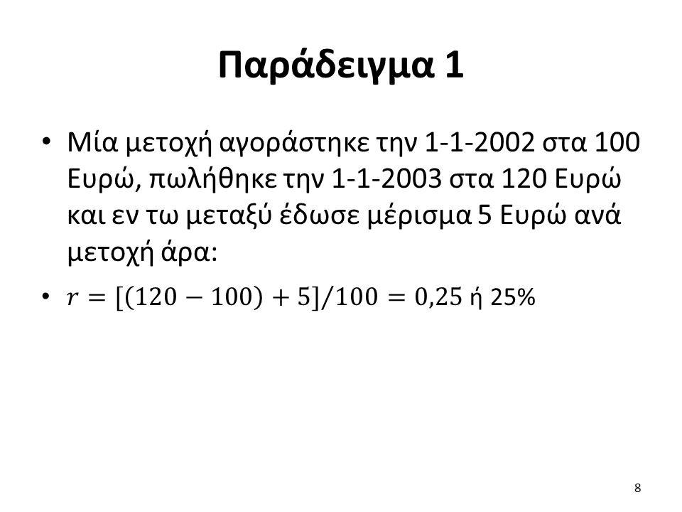Παράδειγμα 1 8